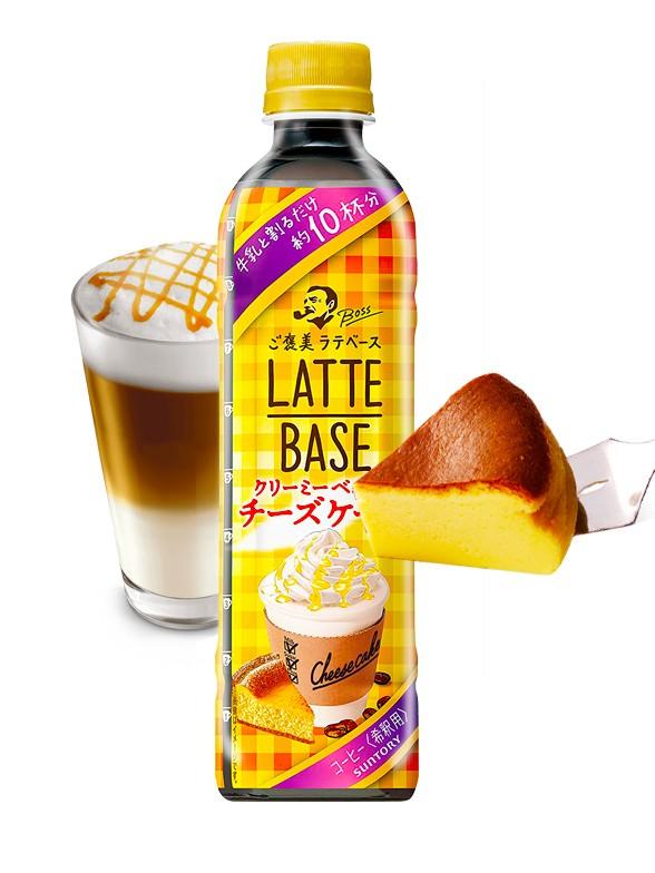 Bebida Concentrada de Café Latte Boss sabor Tarta de Queso | Suntory 490 ml. | Pedido GRATIS!