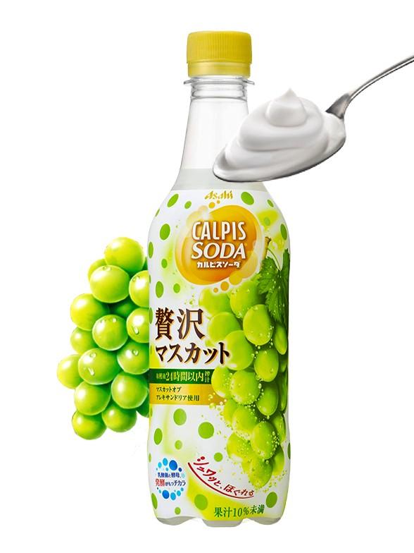 Calpis Soda con Uva Moscatel Alexandria | Edición Limitada 450 ml. | Pedido GRATIS!