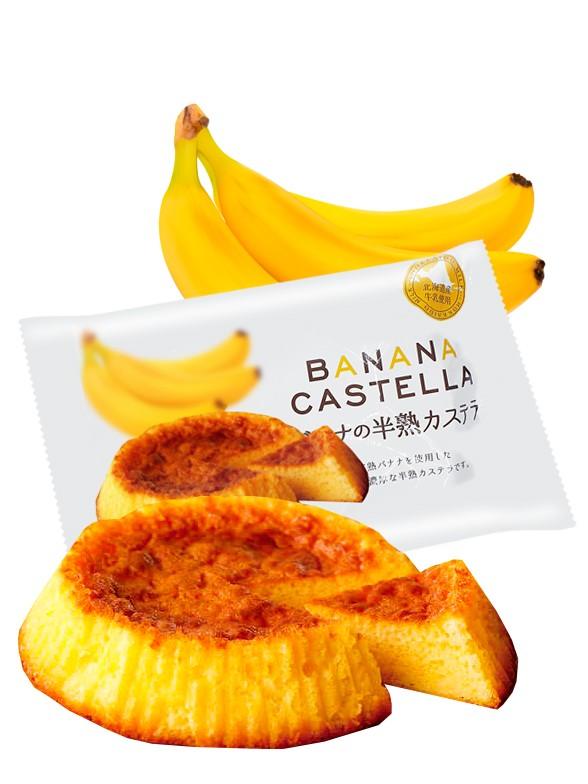 Bizcocho Castella de Banana | 165 grs.