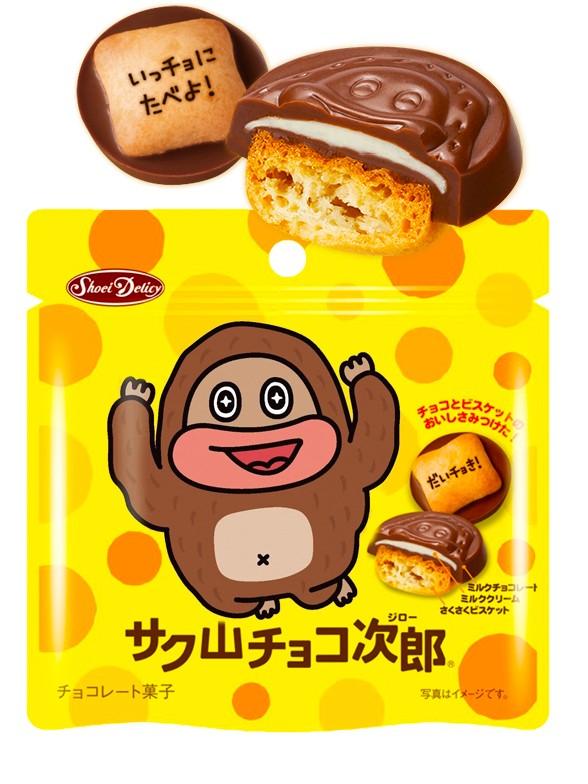 Galletitas con Chocolate y Crema de Leche | Choco Jiro 42 grs.