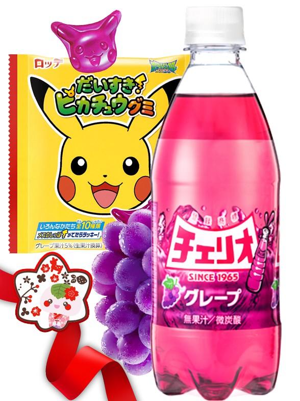 DUO Gominolas Uva Pokemon & Refresco Gummy Uva | Gift