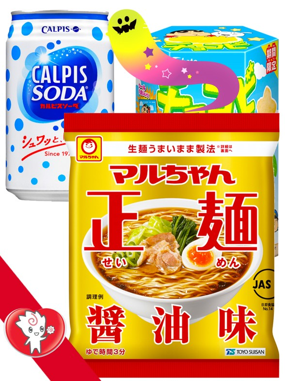JAPONSHOP TREAT Menú Outlet Individual Nº3 Caja Sorpresa   Pedido GRATIS!