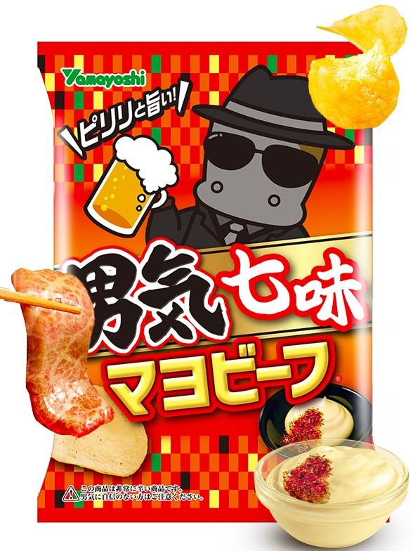Patatas Chips Sabor Ternera con Shichimi y Mayonesa 90 grs