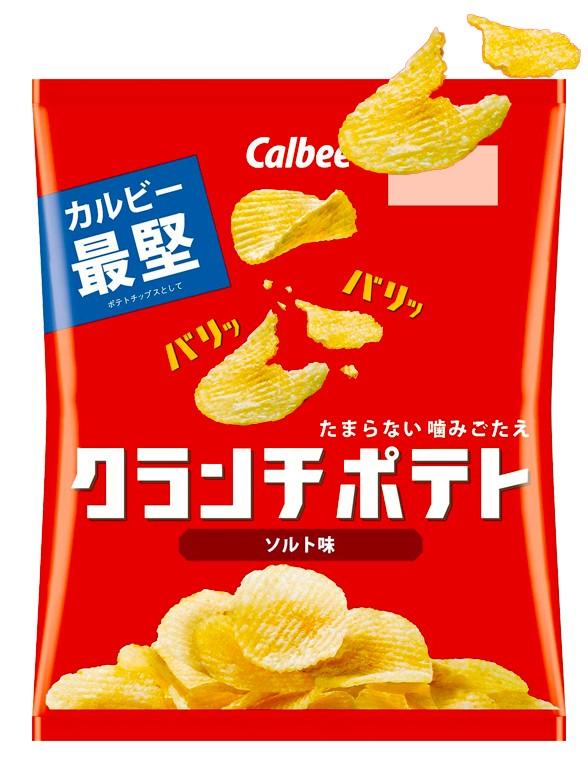 Patatas Onduladas con Kombu Calbee | 60 grs. | Pedido GRATIS!