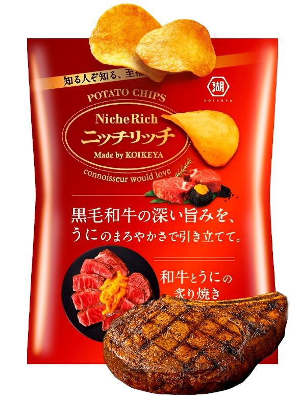 Patatas Koikeya Ternera Japonesa y Erizo de Mar | Niche Rich 58 grs