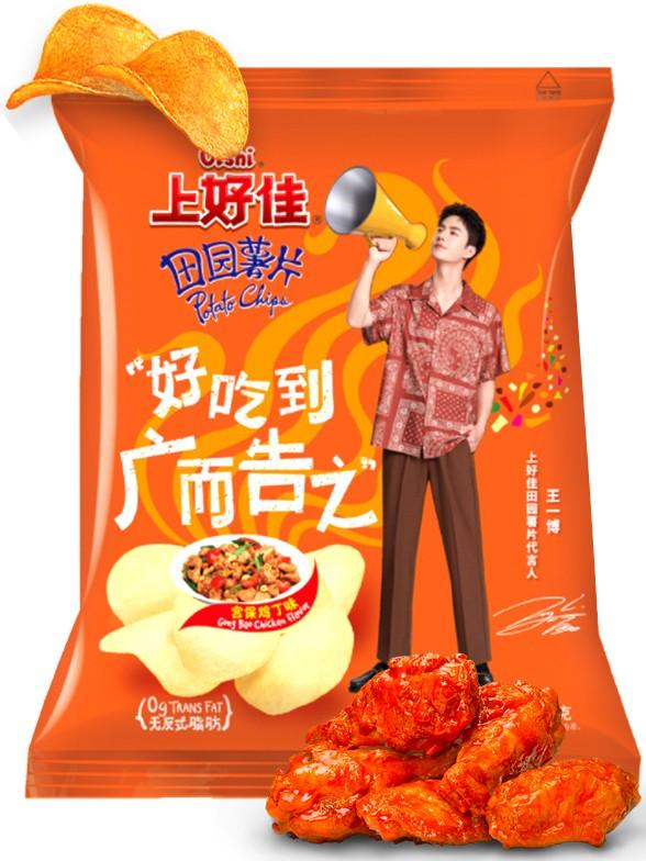 Patatas Chips Pollo Gong Bao con Cacahuetes | Edición Wang Yibo 50 grs.