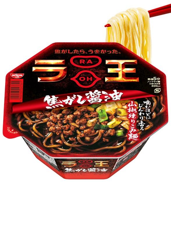 Fideos Ramen del Emperador | Pollo Cerdo y Aceite de Ajo Tostado 117 grs