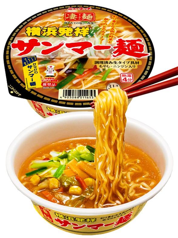 Fideos Ramen Receta Tradicional de Yokohama | Titan Golden Bowl