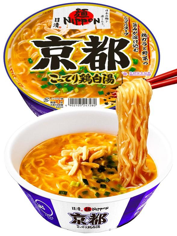 Ramen Hayuku de Pollo y Verduras Estilo Kyoto | Receta Local Premium 109 grs.