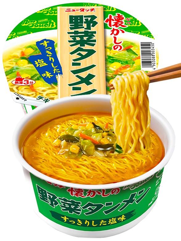 Fideos Ramen Veggie & Chicken | Serie Nihon Selected