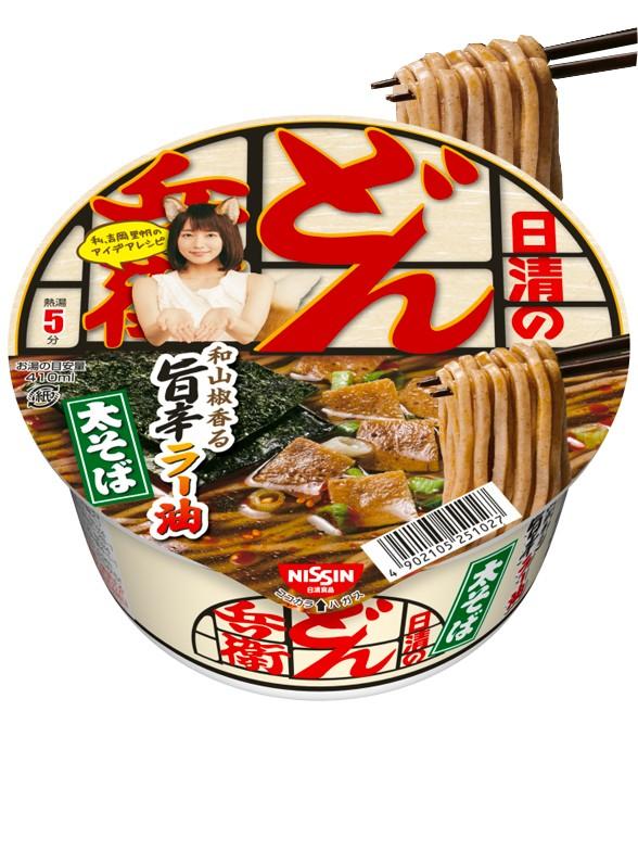 Fideos Soba Donburi Uma-Kara Rahyu | Nihon Selected | Pedido GRATIS!