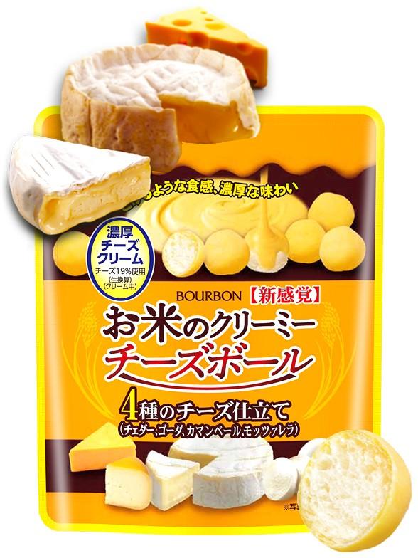 Puffs de Arroz con Crema de 4 Quesos  | 28 grs