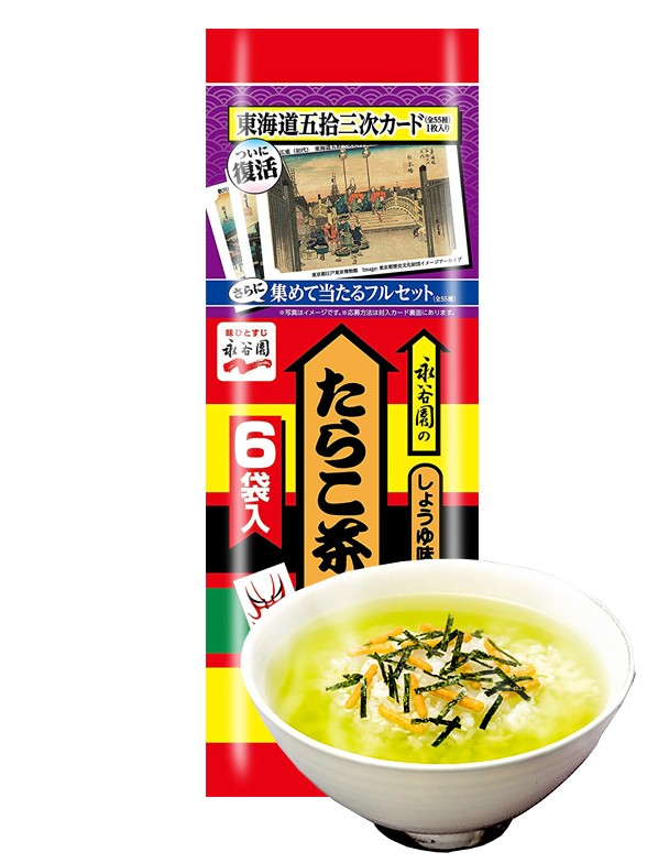 Condimento de Algas y Té Verde Ochazuke para Sopa con Arroz 48 grs