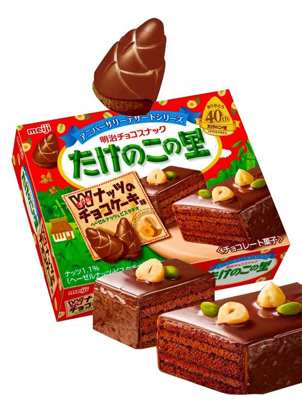Galletitas Takenoko de Pastel de Chocolate con Avellana y Pistacho 61 grs