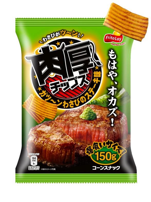 Frito Lay de Maíz Sabor a Carne con Wasabi 150 grs | Pedido GRATIS!