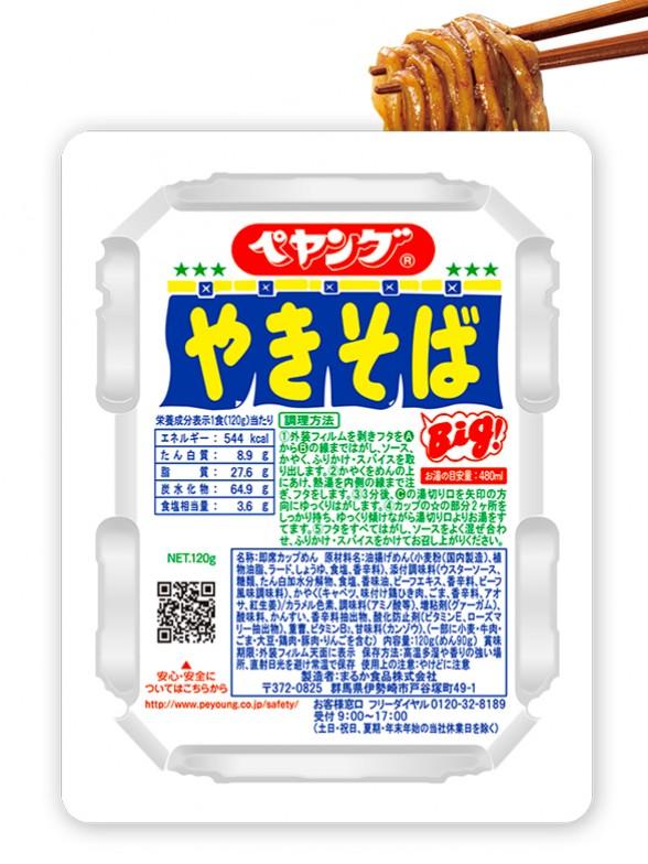 Fideos Yakisoba BIG 120 grs.