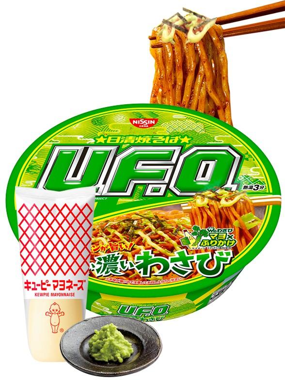 Fideos Yakisoba UFO con Mayonesa Wasabi 112 grs.   Pedido GRATIS!