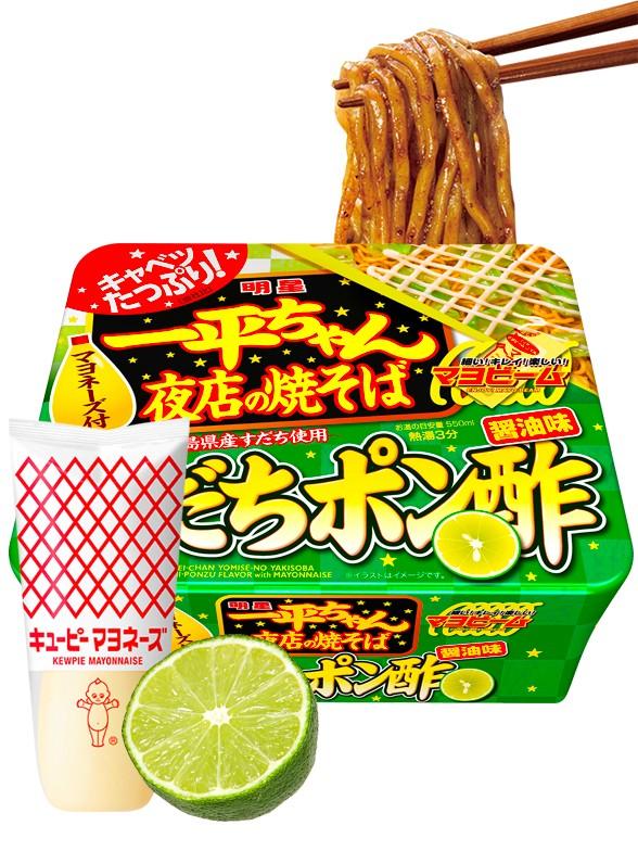 Fideos Yakisoba Matsuri Citrico Sudachi y Ponzu Mayo-Shoyu 127 grs.