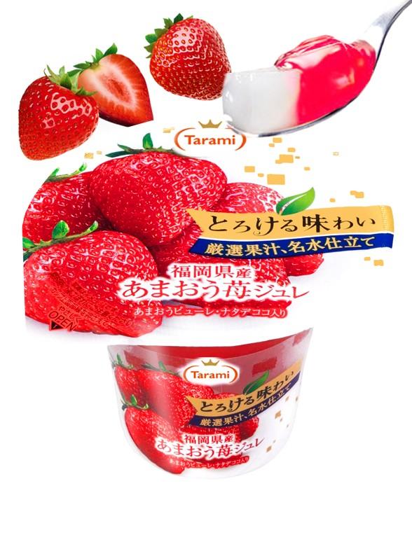 Gelatina Premium Honkaku de Fresas de Amaou 210 grs