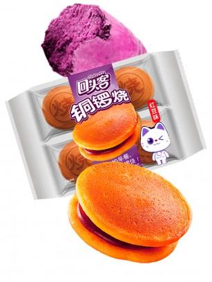 Mini Dorayakis de Crema de Taro | Pack 10