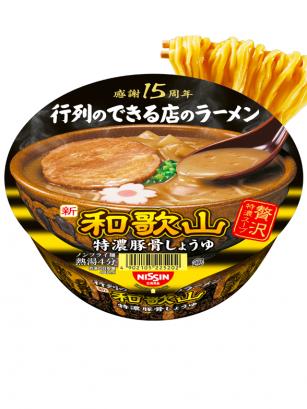 Ramen de Wakayama con Cerdo, Soja y Naruto Sakura | Receta Premium